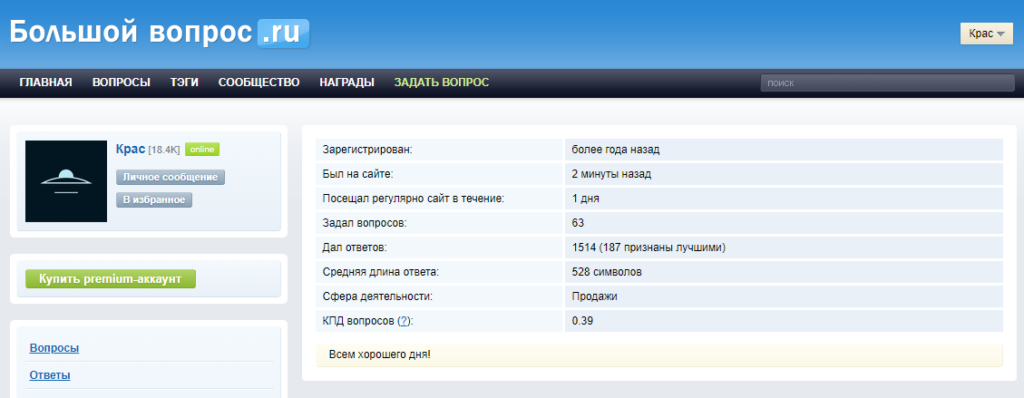 kak-zarabotat-na-saite-bolshoi-vopros-infozet