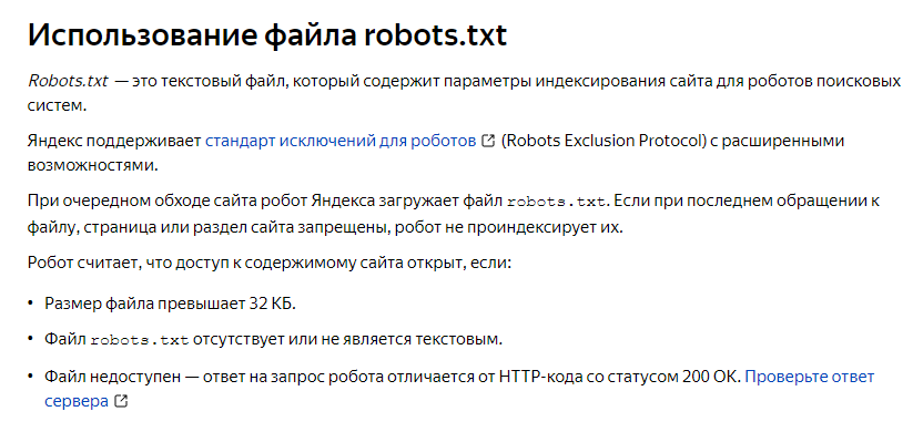 kak-vladelecz-sajta-mozhet-ispolzovat-robots-txt