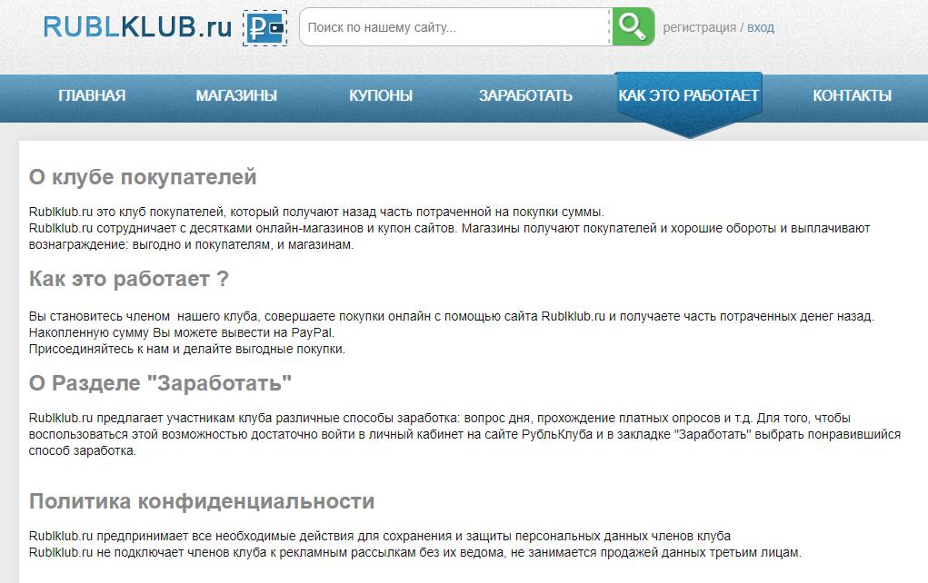 rublclub-infozet
