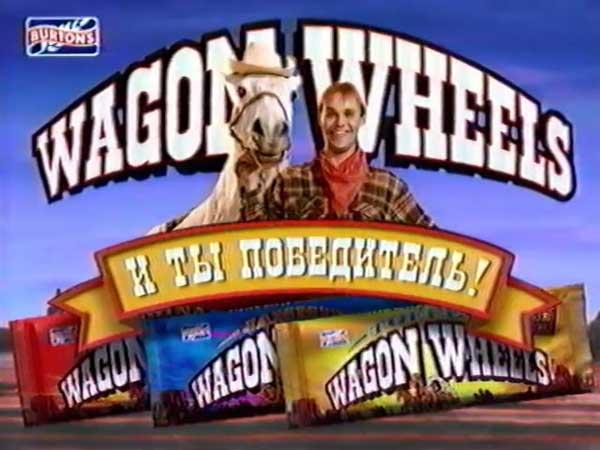 wagon wheels реклама 90 х