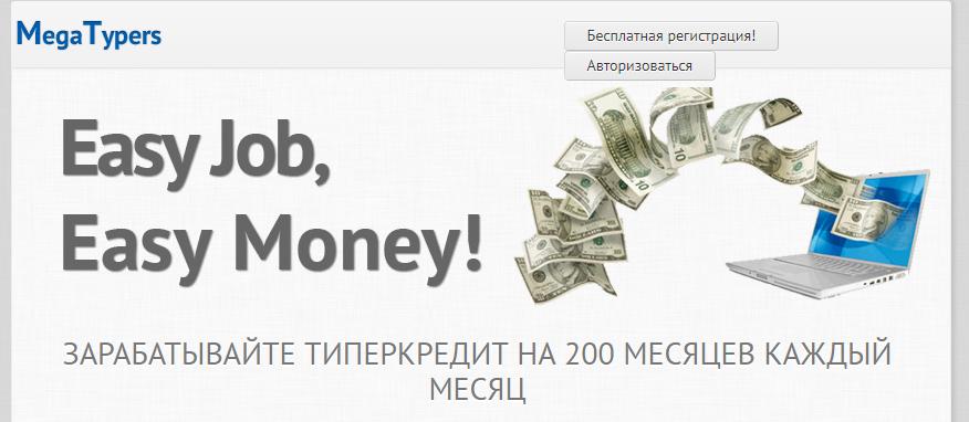 Заработок на капче без вложений с выводом денег