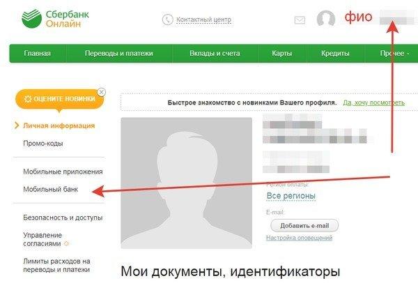 podklyuchenie-mobilnogo-banka