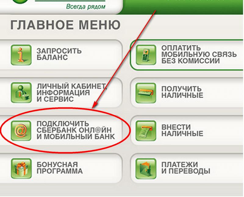 sberbanka-k-nomeru-telefona