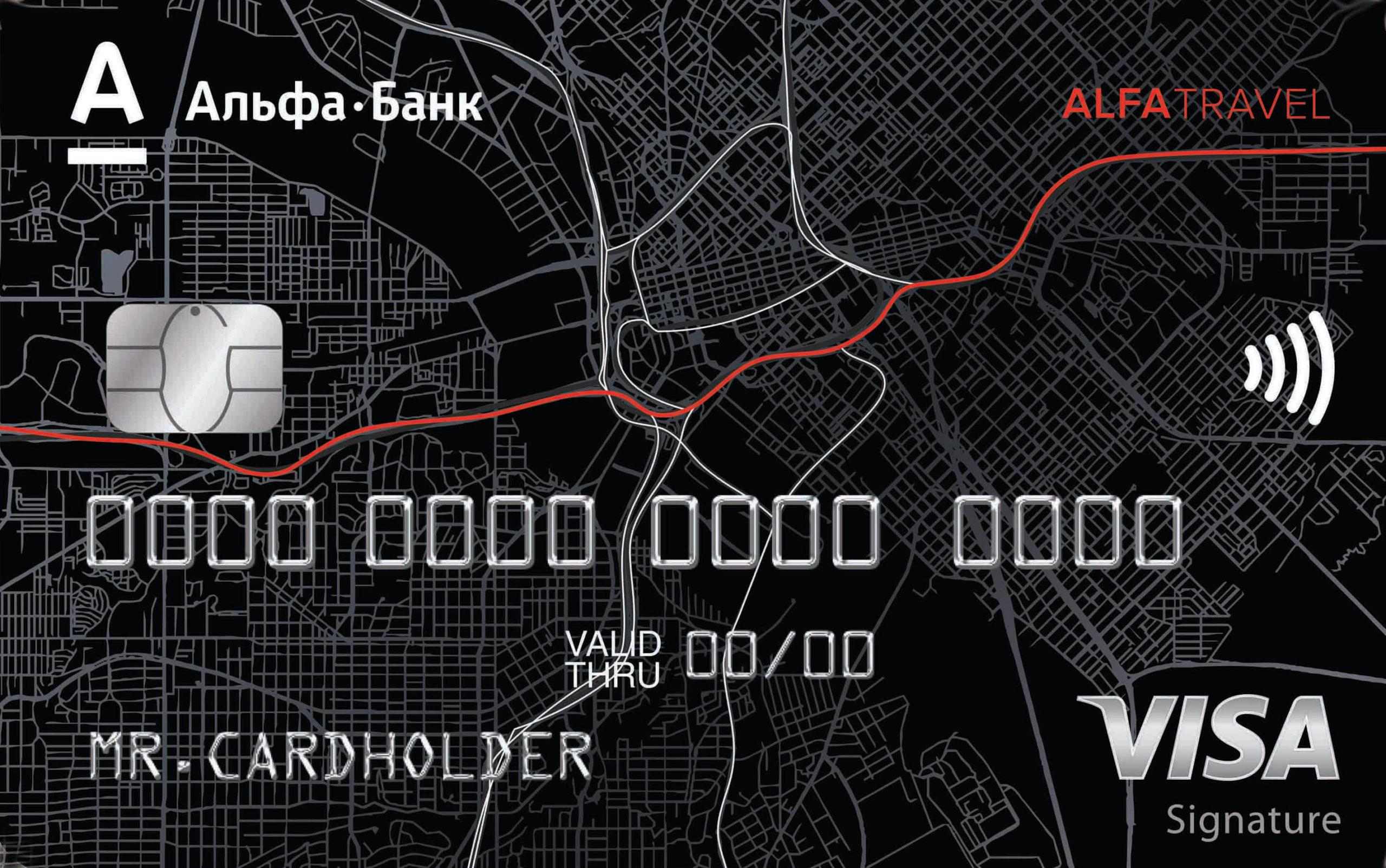 Дебетовая карта Alfa Travel от Альфа-банка