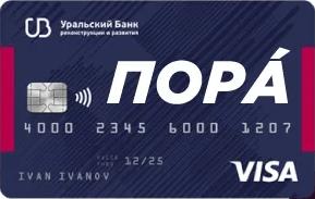Дебетовая карта ПОРА от УБРиР