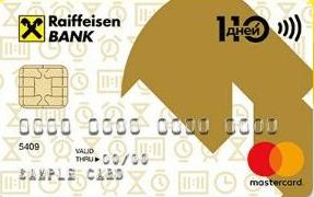 кредитная карта 110 дней Райффайзен Банка