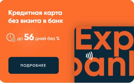 кредитная карта экспобанк