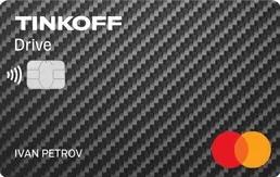Кредитная карта Тинькофф драйв