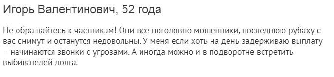 gde-mozhno-zanyat-deneg-pod-raspisku-u-chastnogo-litsa-otzyvy