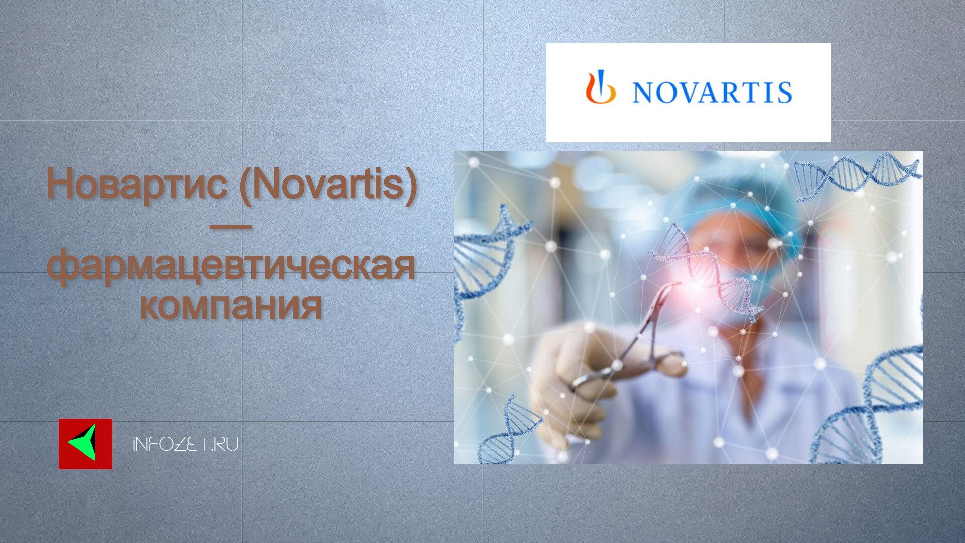 novartis-novartis-farmatsevticheskaya-kompaniya