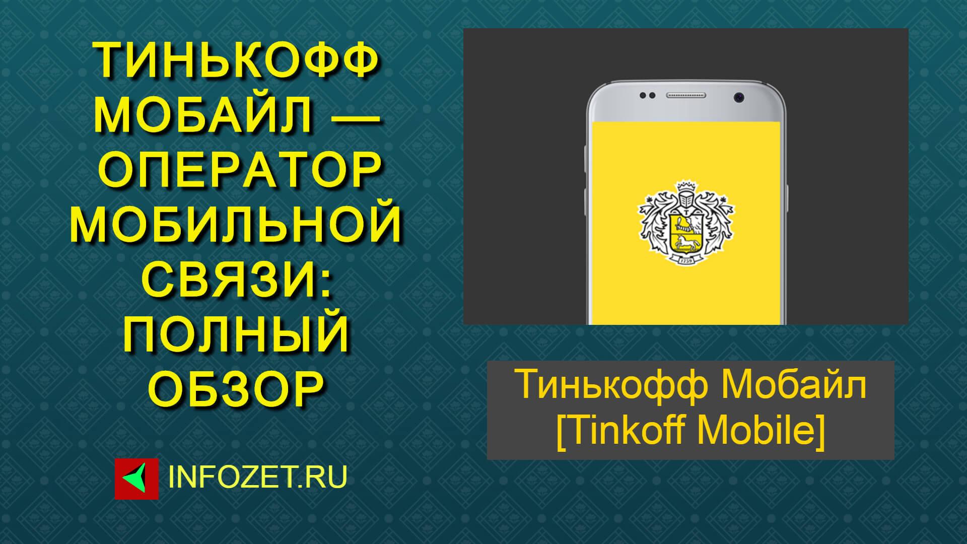 оператор мобильной связи тинькофф мобайл