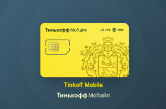 tinkoff-mobail