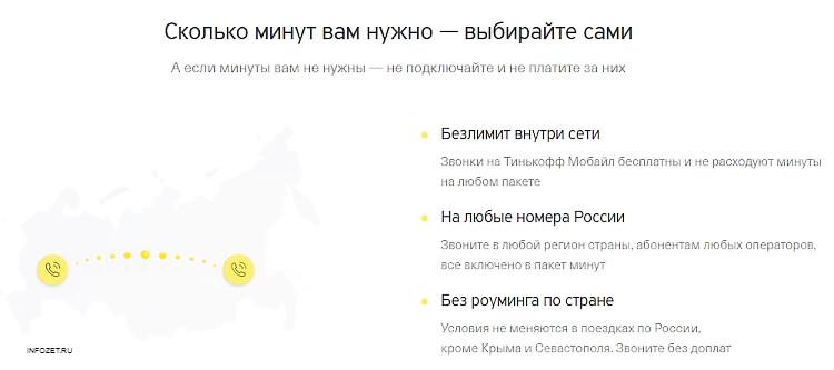tinkoff-mobayl-operator-mobilnoy-svyazi