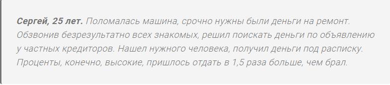zanyat-deneg-pod-raspisku-u-chastnogo
