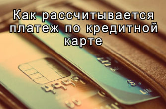 kak-rasschityvaetsya-platezh-po-kreditnoy-karte