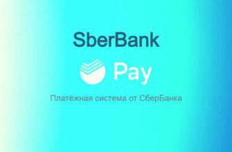 Платёжная система от СберБанка SberPay