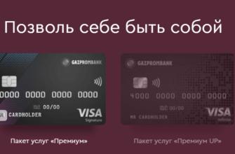gazprombank-karta-premium