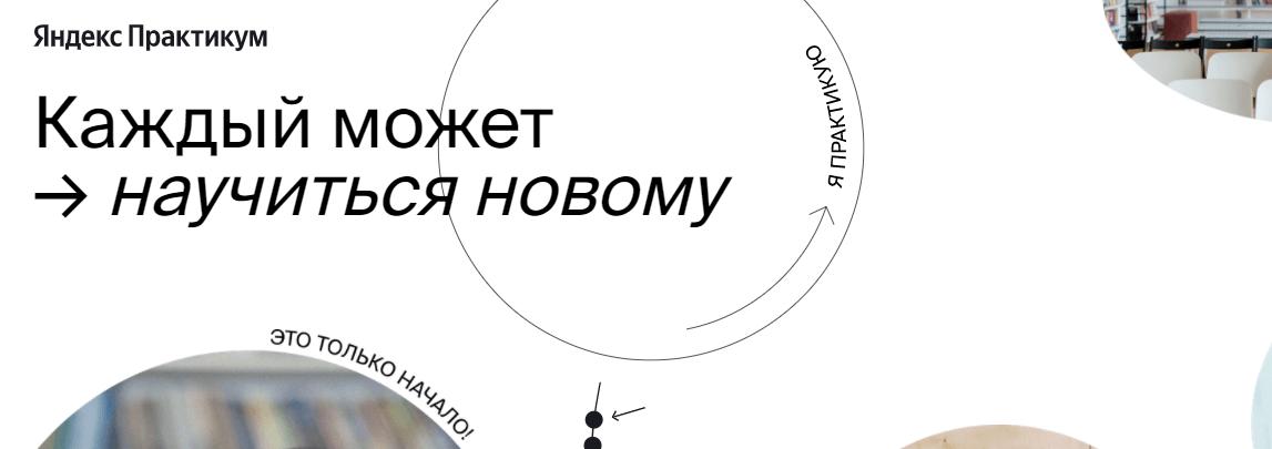 Яндекс практикум на пайтон