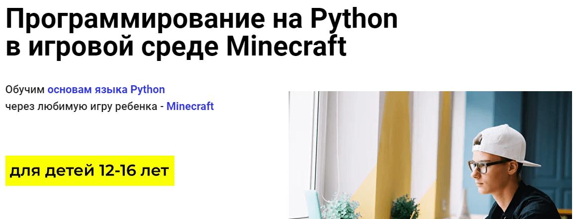 Программирование на Python в игровой среде Minecraft