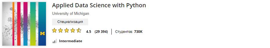 Прикладная наука о данных с Python