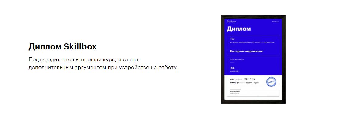 диплом скиллбокс