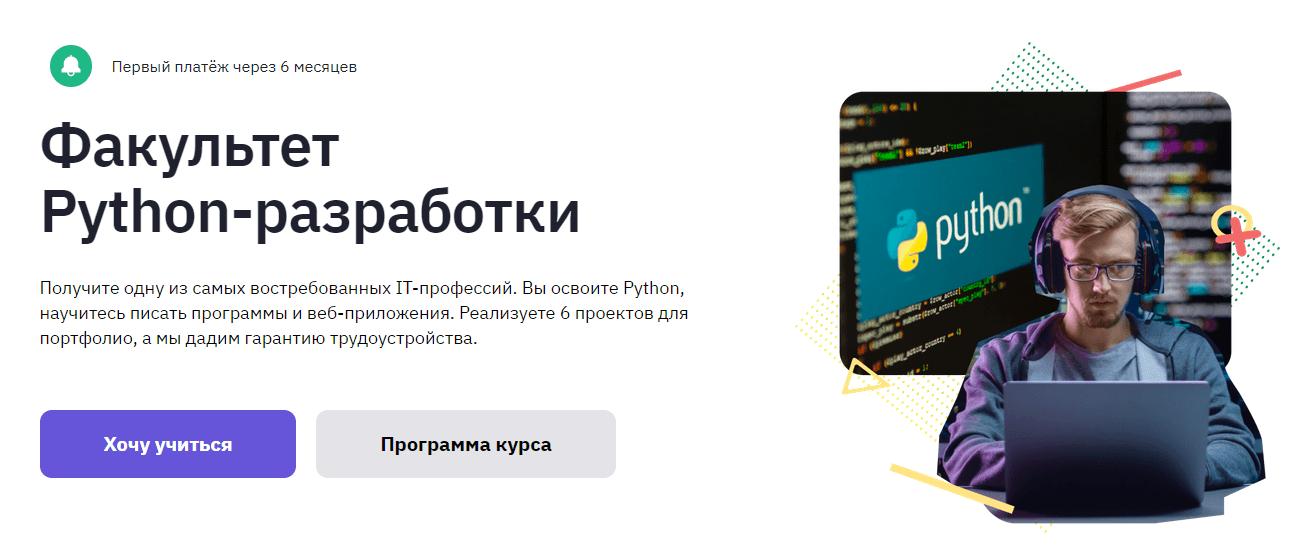 Факультет Python разработки