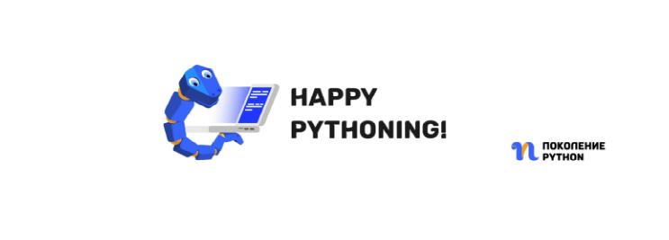 Поколение Python