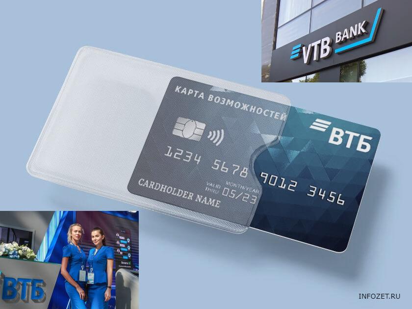 Банк ВТБ кредитные карты