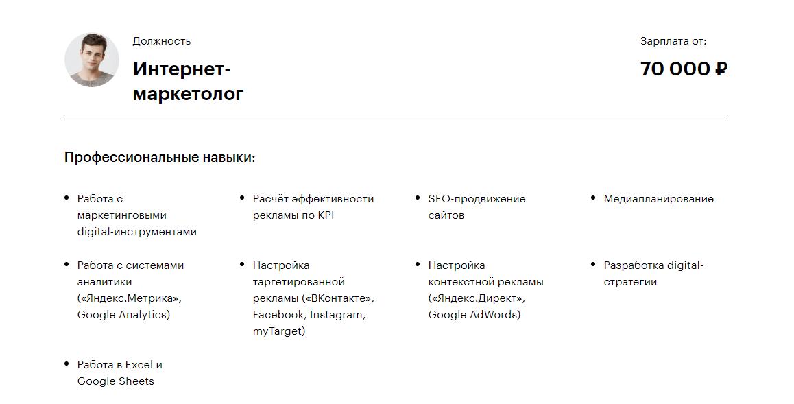 курсы интернет маркетолога