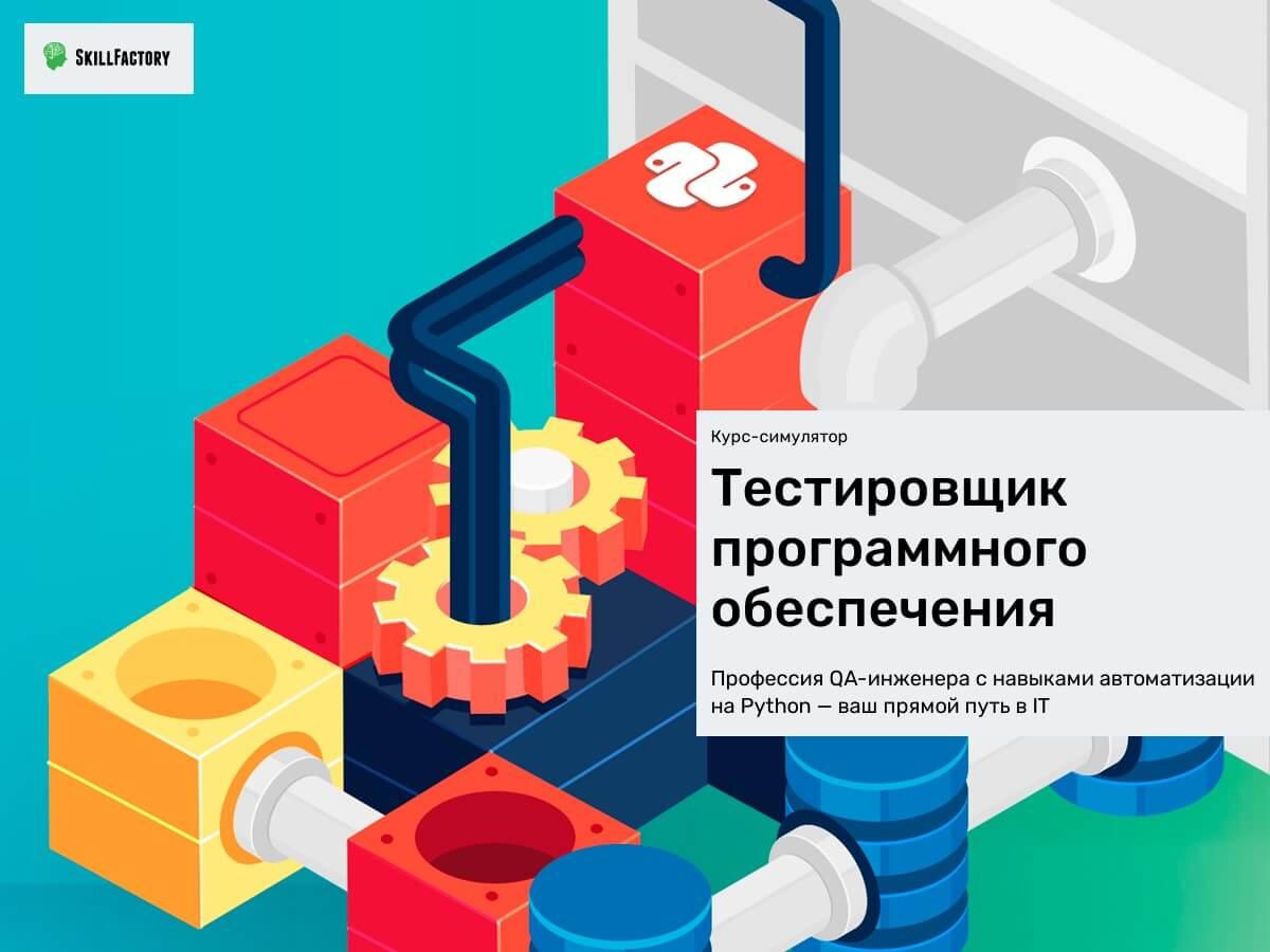 онлайн курс web разработка на python