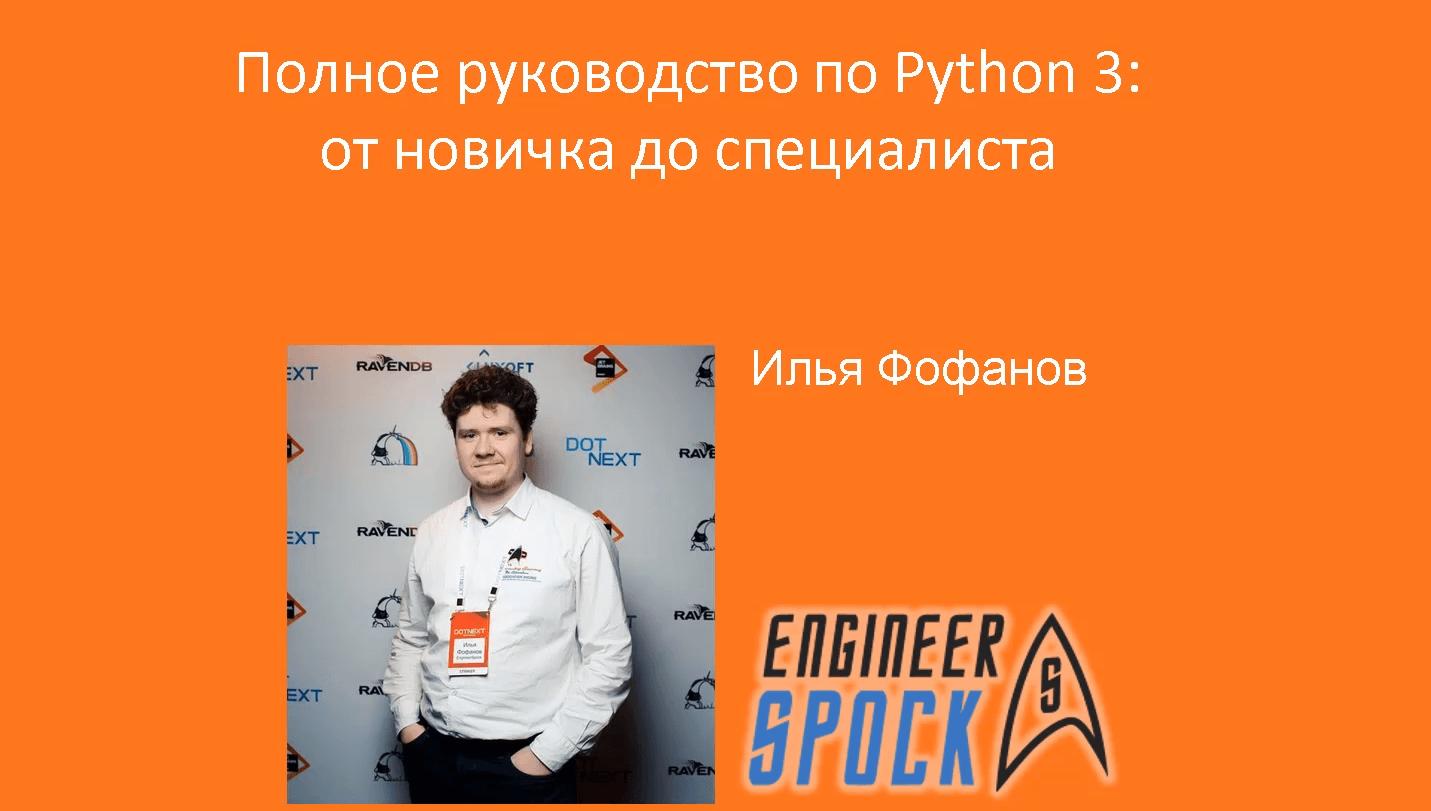 онлайн курсы python 3