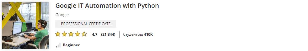Профессиональная сертификация ИТ-автоматизация с помощью Python от Google