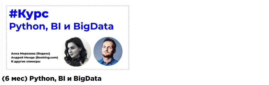 Python, BI и BigData