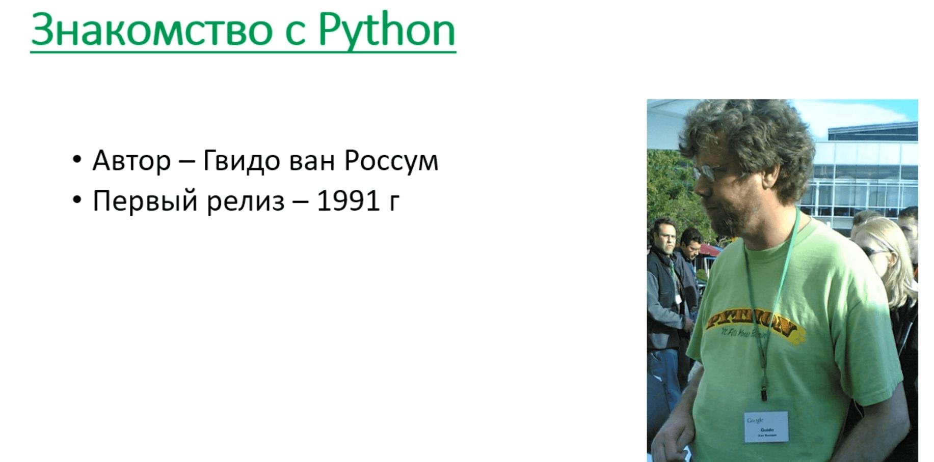 Основы программирования на Python 3