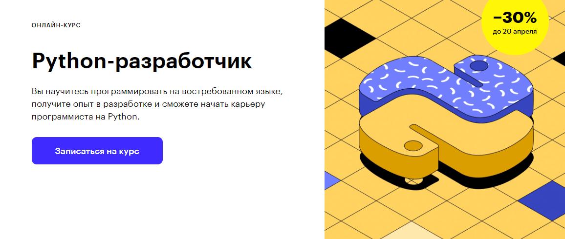Skillbox Python-разработчик