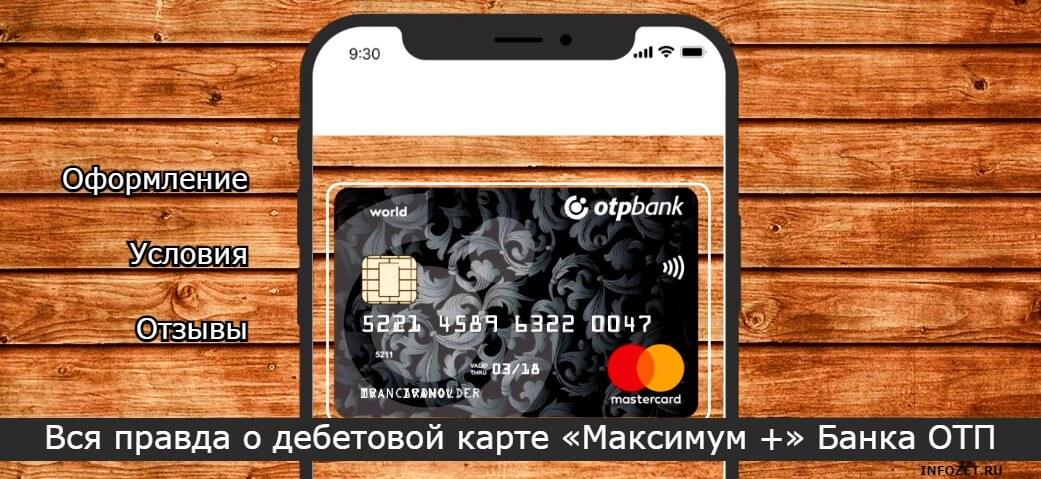 Дебетовая карта ОТП Банка Максимум плюс