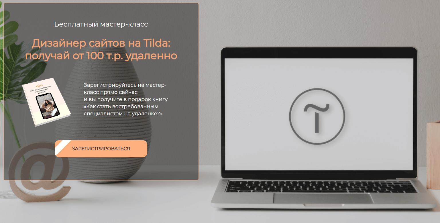дизайнер сайтов на тильда