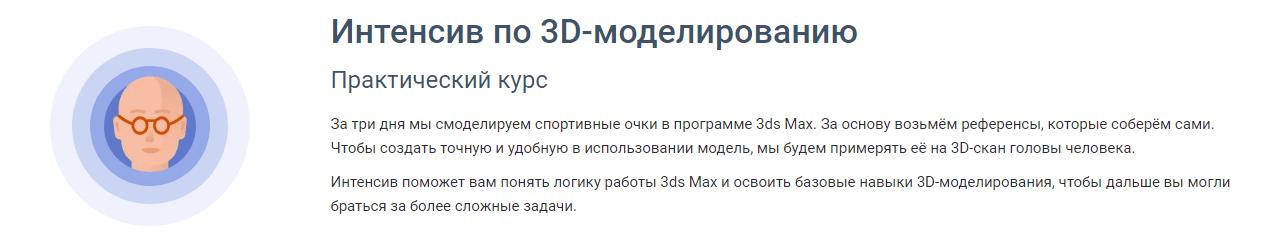 Интенсив по 3D-моделированию
