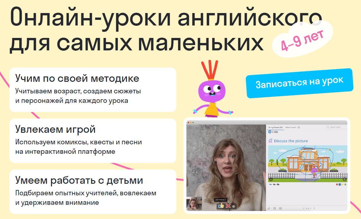 курсы английского языка для дошкольников