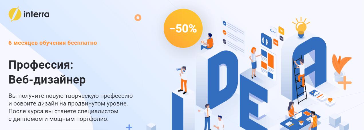 курсы веб дизайна бесплатно с нуля