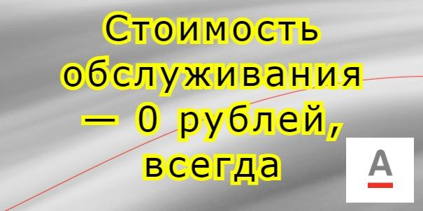 обслуживание дебетовой альфа-карты с преимуществами ноль рублей