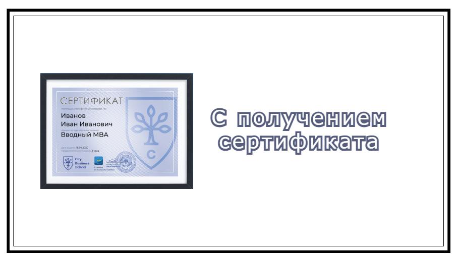 онлайн курсы бесплатно с получением сертификата