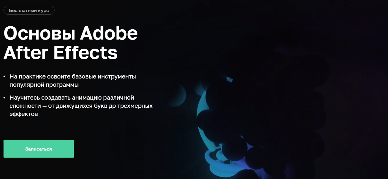 Основы Adobe After Effects