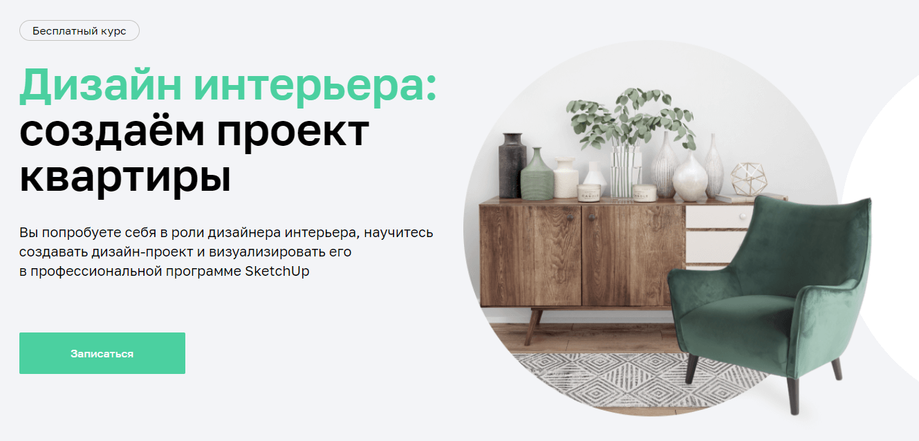 Дизайн интерьера создаём проект квартиры