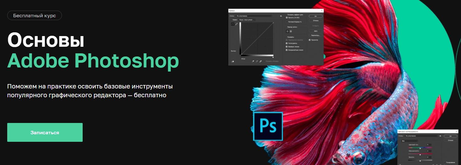 Adobe Photoshop основы для дизайнера
