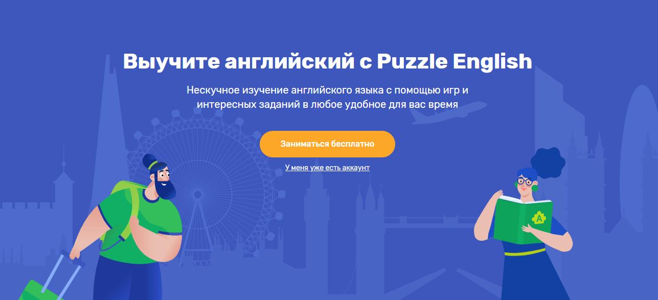 Выучите английский с Puzzle English