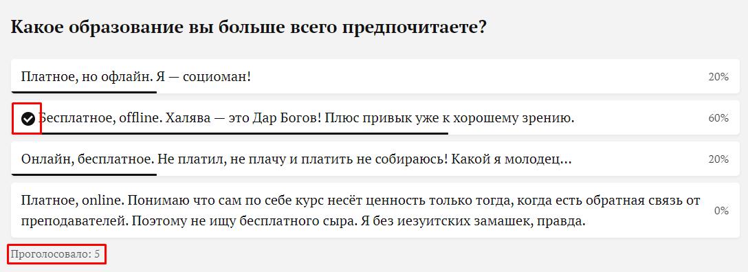 Квиз опрос
