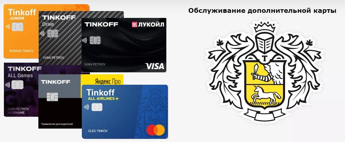 Тарифы за дополнительную дебетовую карту