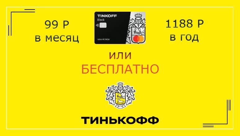 tinkoff black стоимость обслуживания