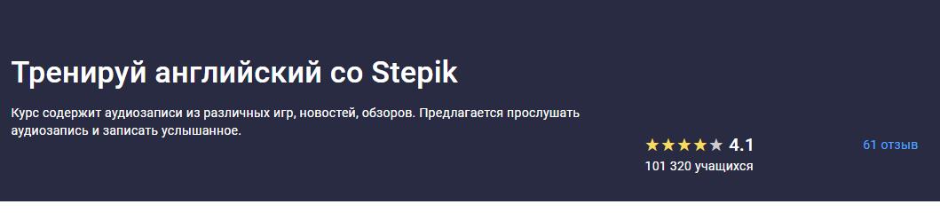 Тренируй английский со Stepik